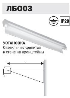 Светильник люминесцентный ЛБО 03